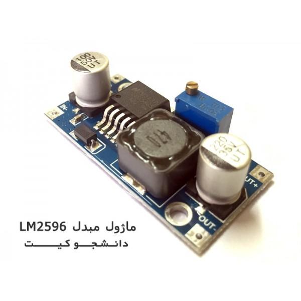 ماژول مبدل LM2596 | دانشجو کیت