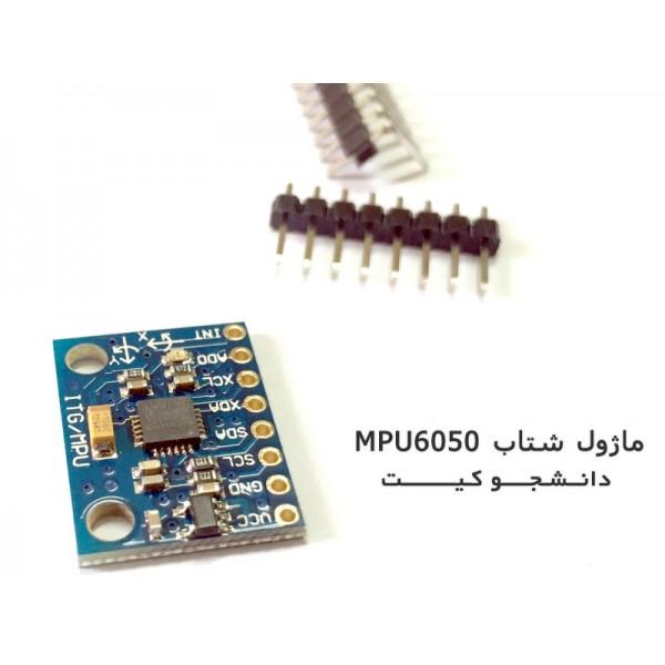 سنسور شتاب و ژایرو (MPU6050 (GY-521 | دانشجو کیت