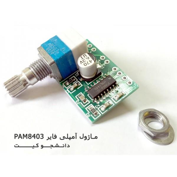 ماژول آمپلی فایر با پتانسیومتر PAM8403 | دانشجو کیت
