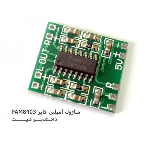 ماژول آمپلی فایر سبز PAM8403 | دانشجو کیت