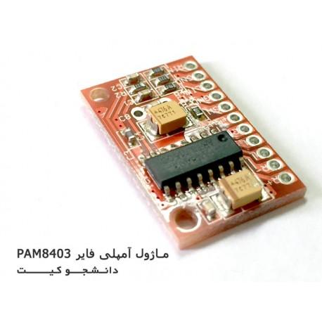 ماژول آمپلی فایر قرمز PAM8403 | دانشجو کیت