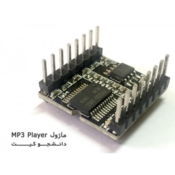 ماژول MP3 با ارتباط سریال | دانشجو کیت