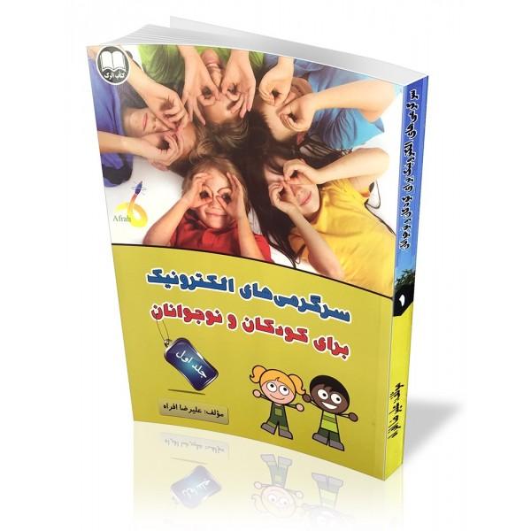 کتاب سرگرمی های الکترونیک برای کودکان و نوجوانان | دانشجو کیت