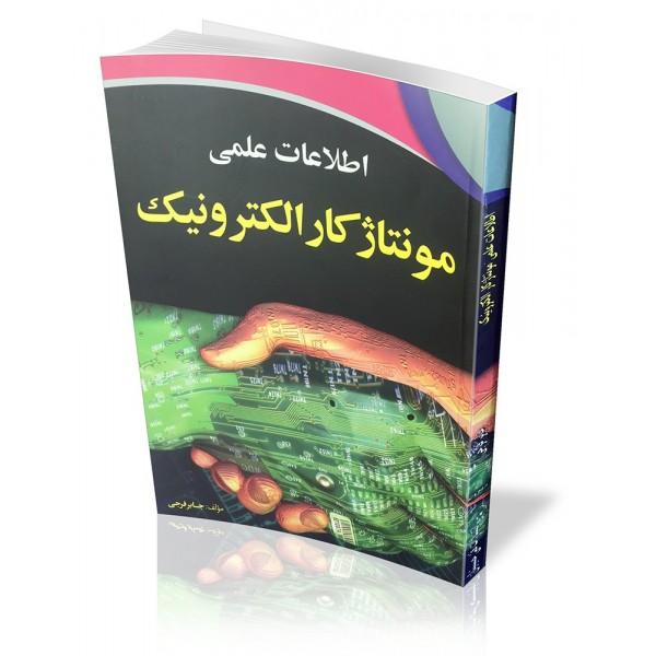 کتاب اطلاعات علمی مونتاژ کار الکترونیک | دانشجو کیت