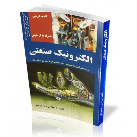 کتاب درسی الکترونیک صنعتی | دانشجو کیت