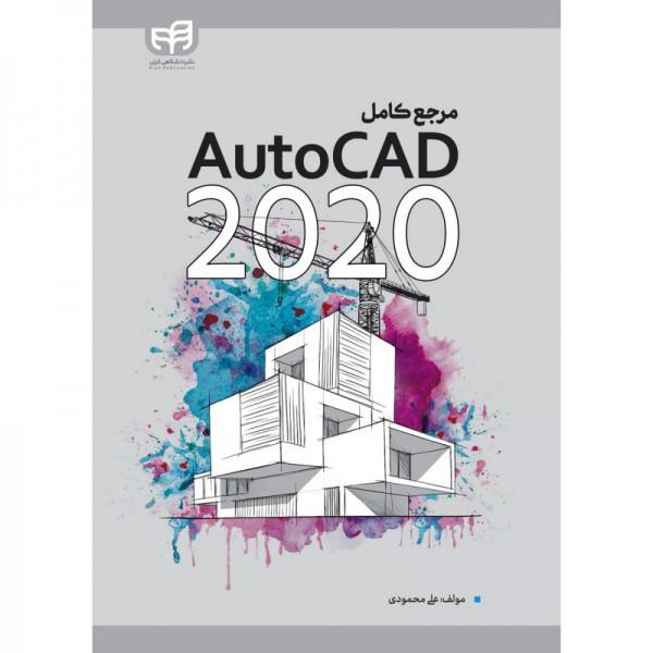 کتاب مرجع کامل AutoCAD 2020 - دانشجو کیت