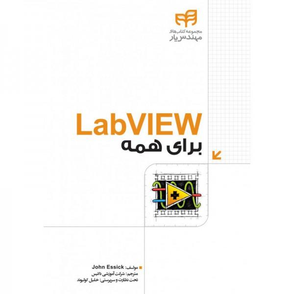کتاب LabVIEW برای همه - دانشجو کیت