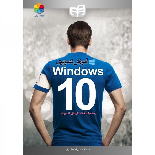 کتاب آموزش تصویری Windows 10 به همراه نکات کاربردی کامپیوتر (تمام رنگی) - دانشجو کیت
