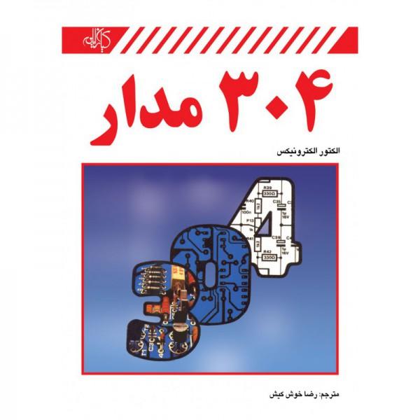 کتاب 304 مدار الکترونیک - دانشجو کیت