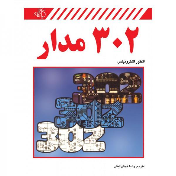 کتاب 302 مدار الکترونیک - دانشجو کیت