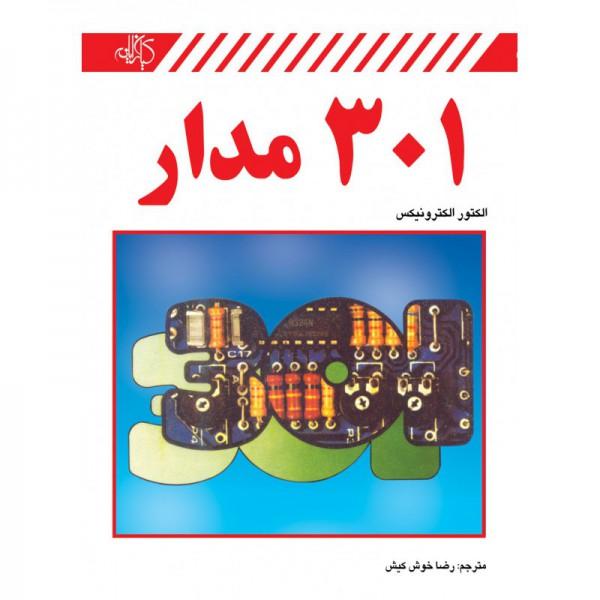 کتاب 301 مدار الکترونیک - دانشجو کیت