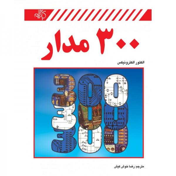 کتاب 300 مدار الکترونیک - دانشجو کیت