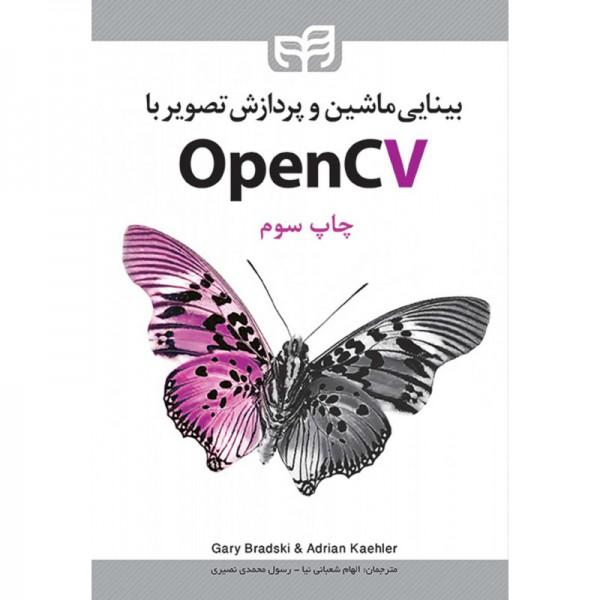 کتاب بینایی ماشین و پردازش تصویر با OpenCV - دیجی اسپارک
