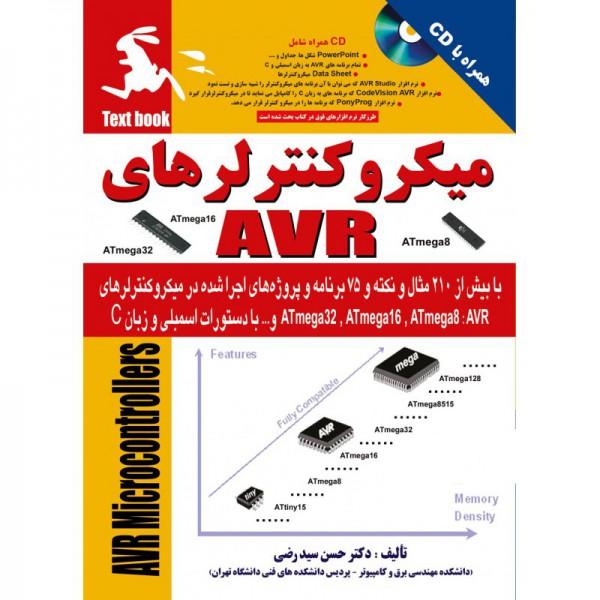 کتاب میکروکنترلرهای AVR - دانشجو کیت