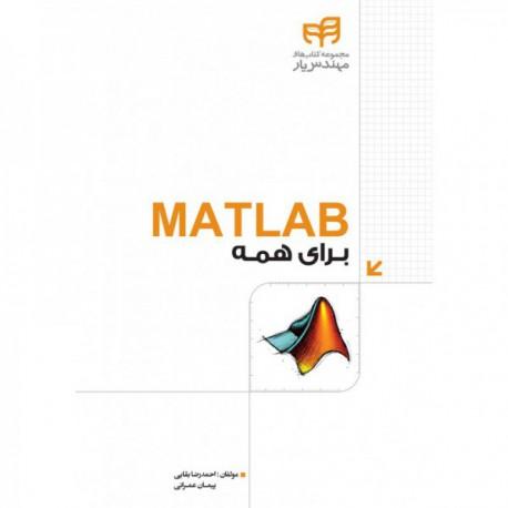 کتاب MATLAB برای همه - دانشجو کیت