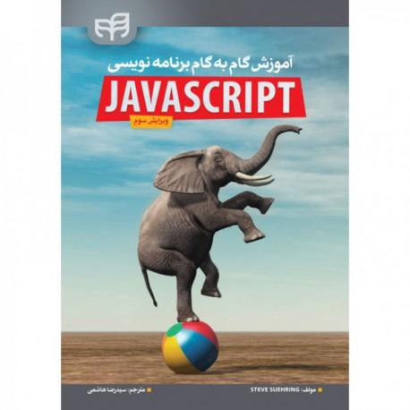 کتاب آموزش گام به گام برنامهنویسی JavaScript - ویرایش سوم - دیجی اسپارک