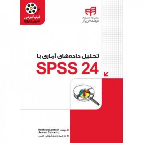 کتاب تحلیل دادههای آماری با SPSS 24 - دانشجو کیت