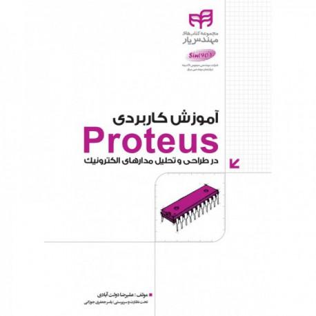 آموزش کاربردی Proteus در طراحی و تحلیل مدارهای الکترونیک - دانشجو کیت