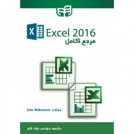 کتاب مرجع کامل Excel 2016 - دانشجو کیت