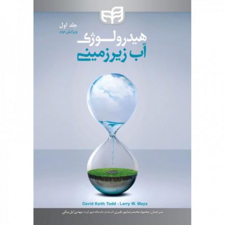 کتاب هیدرولوژی آب زیر زمینی - جلد اول (ویرایش دوم) - دانشجو کیت