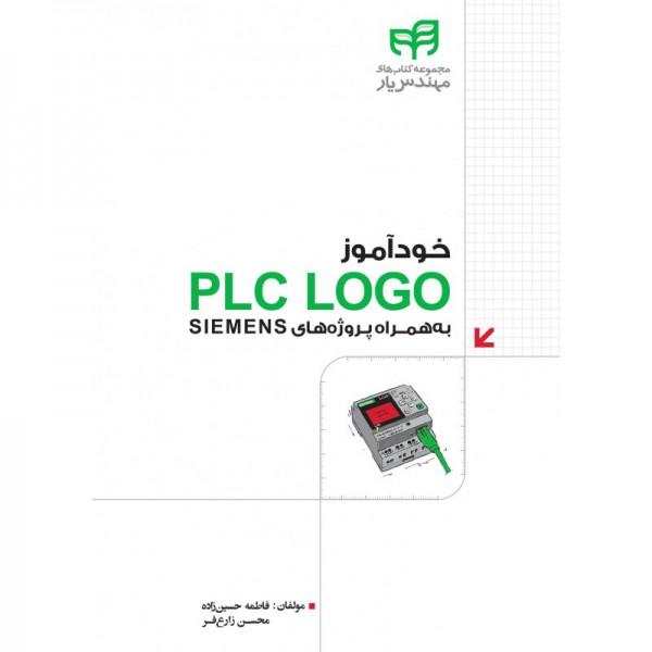 کتاب خودآموز PLC LOGO بههمراه پروژههای SIEMENS - دانشجو کیت