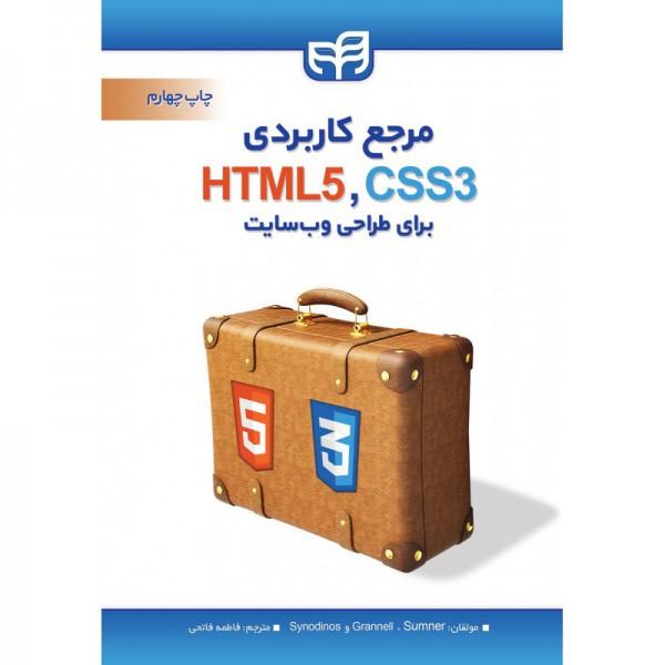 کتاب مرجع کاربردی HTML 5 و CSS 3 برای طراحی وبسایت - دانشجو کیت