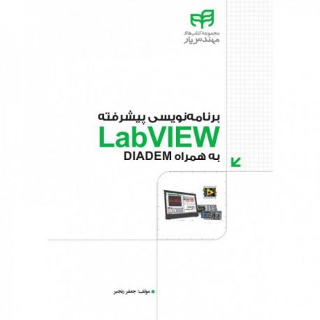 کتاب برنامه نویسی پیشرفته LabVIEW به همراه DIADEM - دانشجو کیت