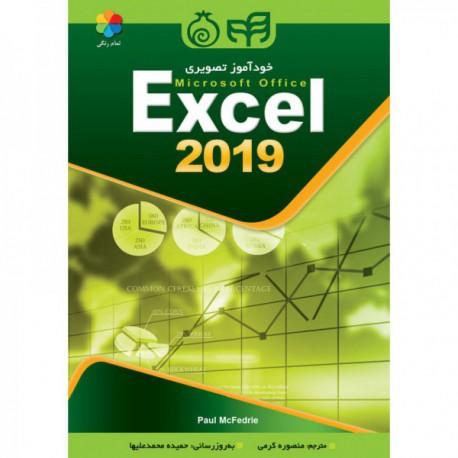 کتاب خودآموز تصویری Excel 2019 - دانشجو کیت