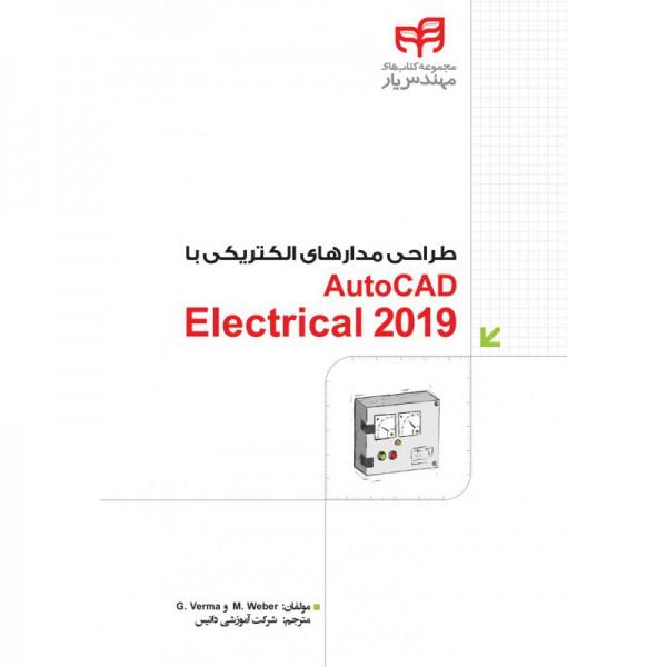کتاب طراحی مدارهای الکتریکی با AutoCAD Electrical 2019 - دانشجو کیت