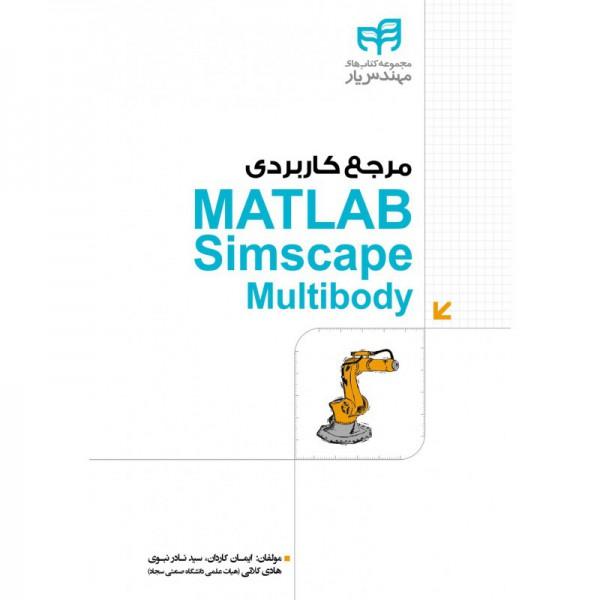 کتاب مرجع کاربردی MATLAB Simscape Multibody - دانشجو کیت