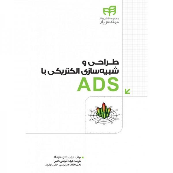 کتاب طراحی و شبیهسازی الکتریکی با ADS - دانشجو کیت