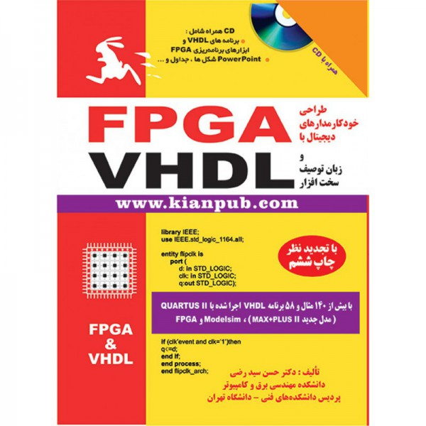 کتاب طراحی خودکار مدارهای دیجیتال با FPGA و زبان توصیف سخت افزار VHDL - دانشجو کیت