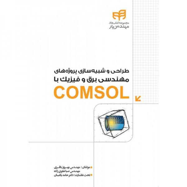 کتاب طراحی و شبیه سازی پروژه های مهندسی برق و فیزیک با COMSOL - دانشجو کیت
