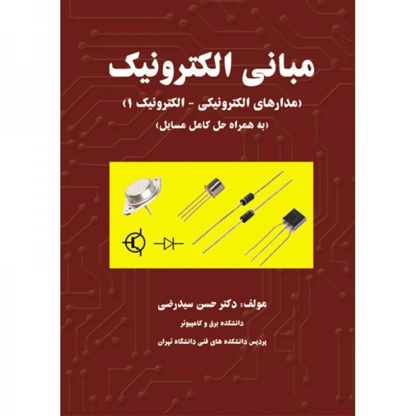کتاب مبانی الكترونیک (مدارهای الكترونیکی - الكترونیک 1) - دانشجو کیت