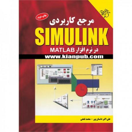 کتاب مرجع کاربردی SIMULINK در نرم افزار MATLAB - دانشجو کیت