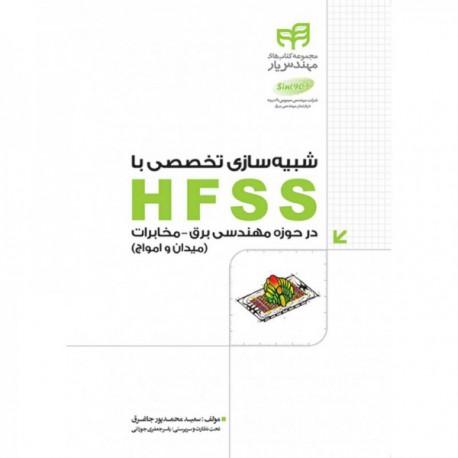 کتاب شبیه سازی تخصصی با HFSS - دانشجو کیت