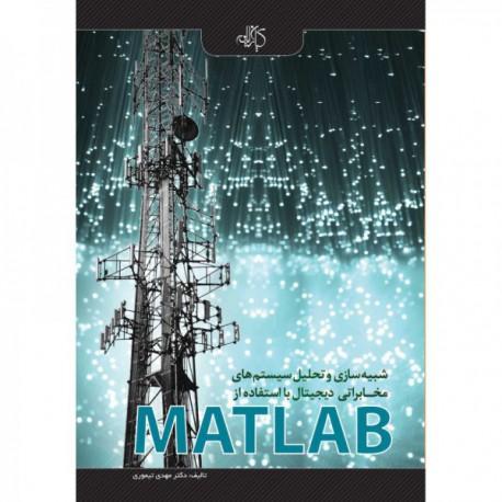 کتاب شبیه سازی و تحلیل سیستم های مخابراتی دیجیتال با استفاده از MATLAB - دانشجو کیت