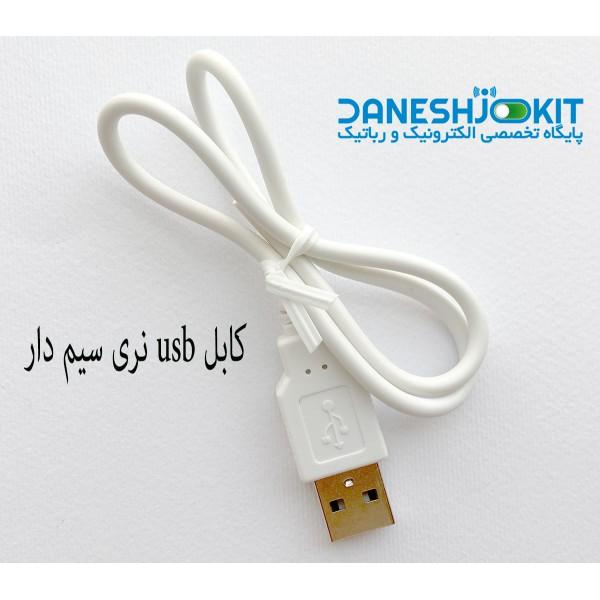 کابل USB نری سیم دار - دانشجو کیت