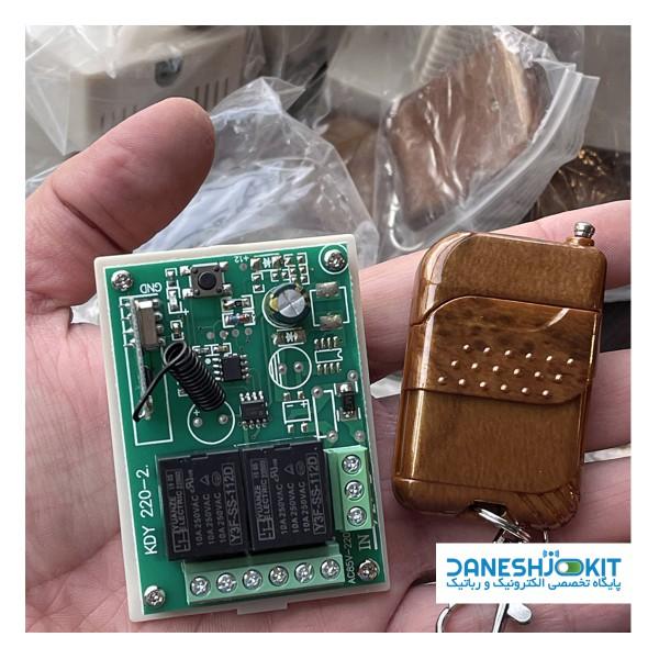 ماژول ریموت کنترل دو کاناله رادیویی 12 ولت در برقی با ایست مجزا موتور