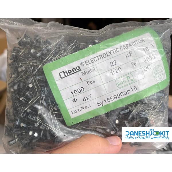 بسته 10 عددی خازن 22 میکروفاراد 16ولت برند Chong - دانشجو کیت