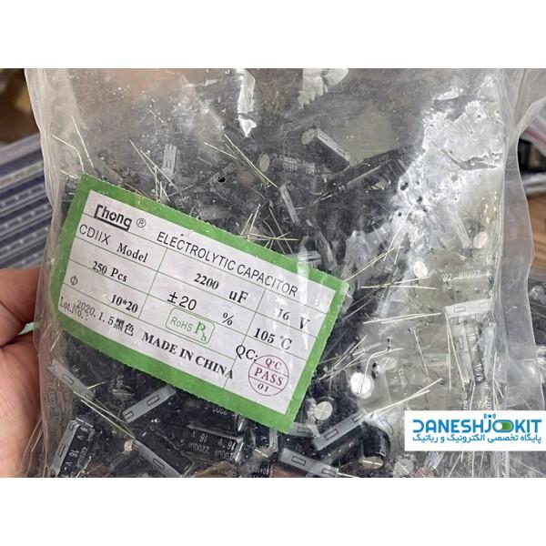 بسته 10 عددی خازن 2200 میکروفاراد 16 ولت برند Chong - دانشجو کیت