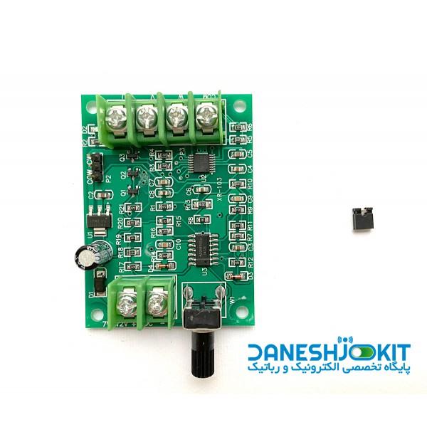 ماژول درایور موتور براشلس ولتاژ 5V - 12V جریان 1.8AMAX