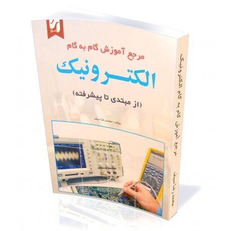 کتاب مرجع آموزش گام به گام الکترونیک | دانشجو کیت