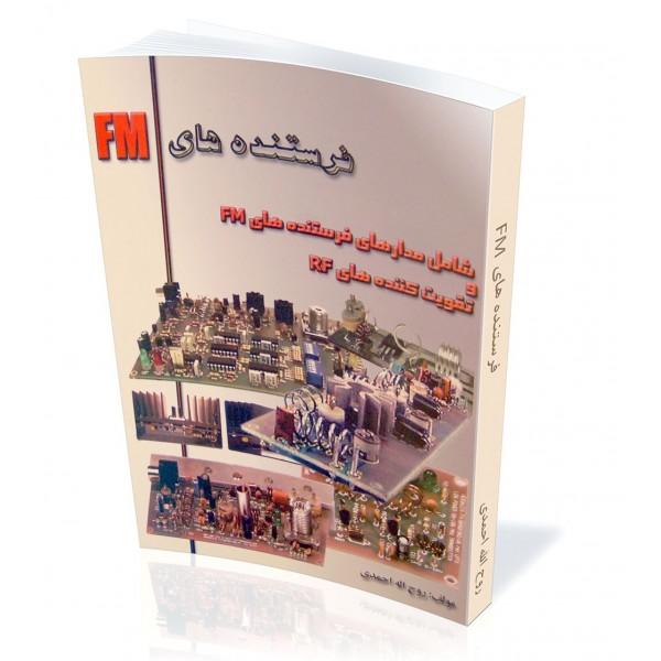 کتاب فرستنده های FM | دانشجو کیت
