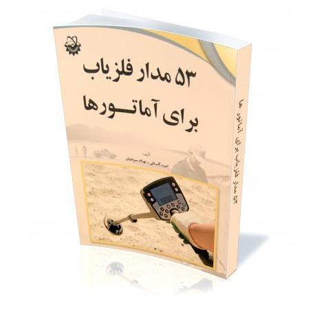 کتاب 53 مدار فلزیاب برای آماتورها | دانشجو کیت