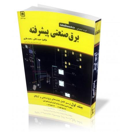 کتاب برق صنعتی پیشرفته | دانشجو کیت