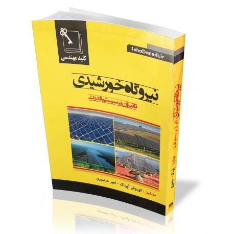 کتاب نیروگاه خورشیدی و تاثیر آن بر سیستم قدرت | دانشجو کیت