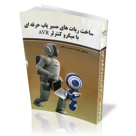 کتاب ساخت ربات های مسیریاب حرفه ای با میکرو AVR | دانشجو کیت