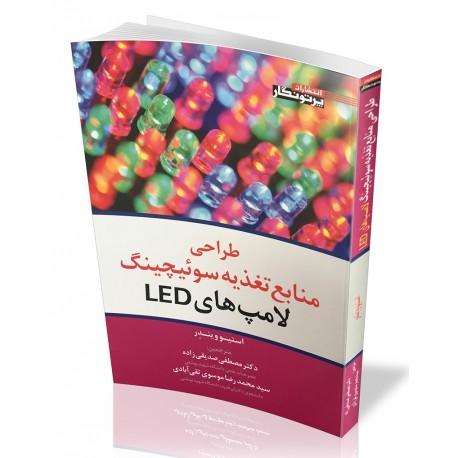 کتاب طراحی منابع تغذیه سوئیچینگ لامپ های LED | دانشجو کیت
