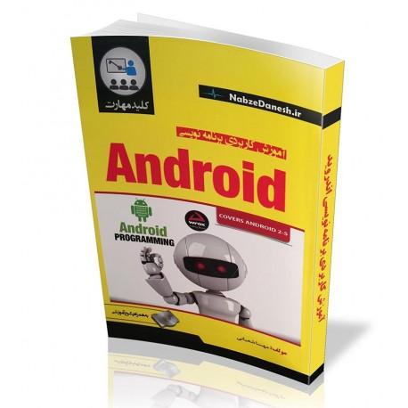 کتاب آموزش کاربردی برنامه نویسی Android | دانشجو کیت